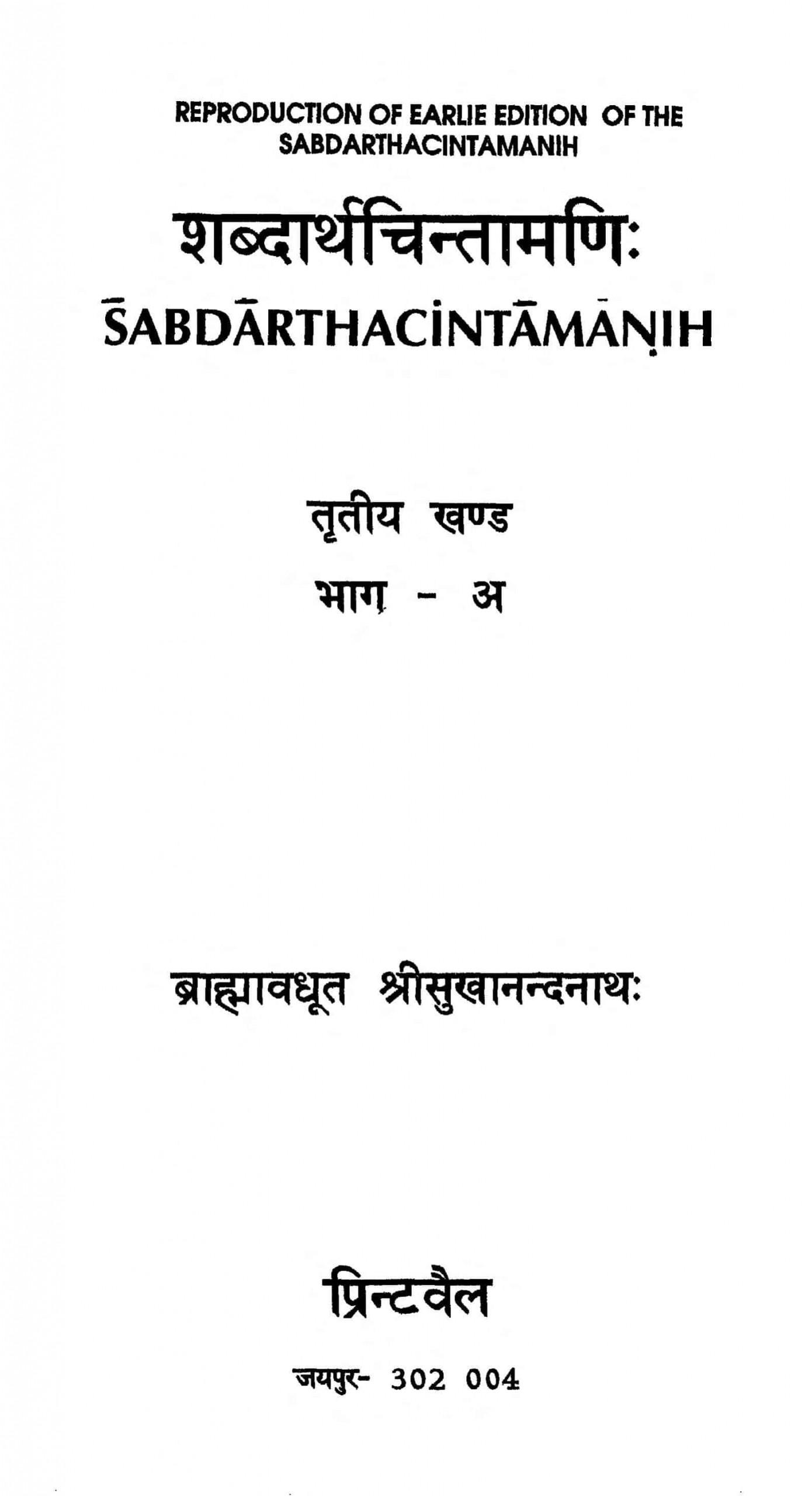 Book Image : शब्दार्थचिन्तामणि: तृतीय खण्ड - Shabdarthchintamani Khand 3