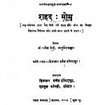 Shahd Mom by रामेश वेदी - Ramesh Bedi