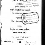 Shahjahan by द्विजेन्द्रलाल राय - Dwijendralal Ray