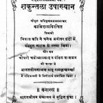 Shakuntla Upaakhyan by कालिदास - Kalidasनिवाज कवि -Nivas Kavi