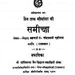 Shamiksha  by चांदमल चुडीवाल - Chandmal Chudeeval