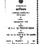 Shanti Path by चिदानंद जी महाराज - Chidanand ji Maharajश्री कुन्द्कुंदाचार्य - Shri Kundkundachary