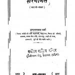 Sharanagat by वृंदावनलाल वर्मा - Vrindavan Lal Verma