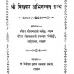 Shari Divakar Abhinandan Granth by पं. शोभाचंद्र जी भारिल्ल - Pt. Shobha Chandra JI Bharillaमोहनलाल जी उपाध्याय निर्मोही - Mohan Lal Ji Upadhyay Nirmohi