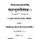 Shatprabhrutadisangrah by पन्नालाल सोनी -Pannalal Soni