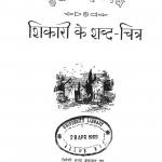 Shikari Ke Shabda Chitra by इवान तुर्गनेव -Iwan Turgnev