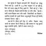 Shikshan Vichar by विनोबा - Vinoba
