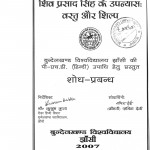 Shiv Prasad Singh Kay Upanaysh by समिता देवी - samita devi