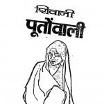 Shiwani Pootonwali by शरद जोशी - Sharad Joshi
