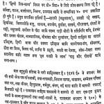 Shodh Aur Samiksha by रामगोपाल शर्मा - Ramgopal Sharma