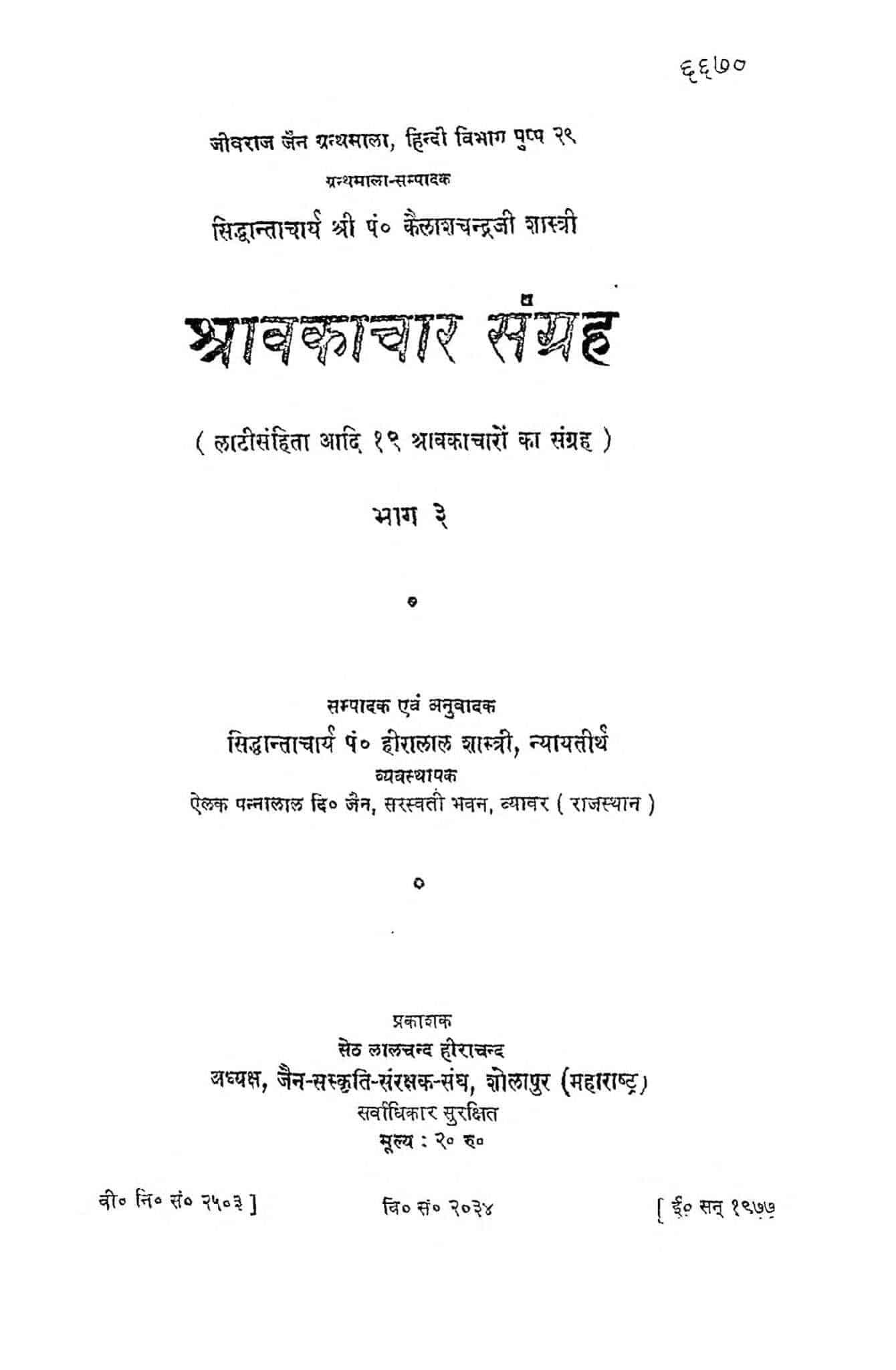 Book Image : श्रावकाचार संग्रह  - Shraavkachar Sangrah