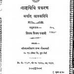 Shradhvidhi Prakaran by तिलक विजय पंजाबी - Tilak Vijay Punjabi