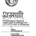 Shramani by मणिप्रभसागर जी - Maniprabhsagar Ji