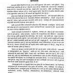 Shravak Dharma Pradeep by कैलाशचंद्र शास्त्री - Kailashchandra Shastri