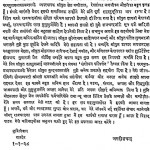 Shree Mat Rajchandra by जगदीश चन्द्र - Jagdish Chandra