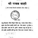 Shree Rajjab Vani by नारायणदास - Narayandas