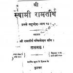 Shree Swami Ramtirth by स्वामी रामतीर्थ - Swami Ramtirth