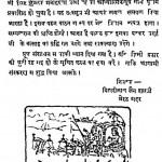 Shree Tatv Sutram by देवेन्द्रकुमार शास्त्री - Devendra Kumar Shastri