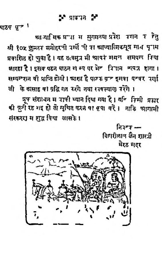 Book Image : श्री तत्वसुत्रम - Shree Tatv Sutram