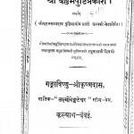 Shree Vallbhapushtiprakash by गंगाविष्णु श्रीकृष्णदास - Gangavishnu Shreekrishndas