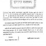 Shreeram Katha by चतुर्वेदी द्वारका प्रसाद शर्मा - Chaturvedi Dwaraka Prasad Sharma