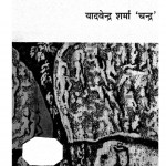 Shreshtha Pauranik Naariya by यादवेन्द्र शर्मा ' चन्द्र ' - Yadvendra Sharma 'Chandra'