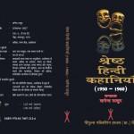 SHRESTH HINDI KAHANIYAN 1950-1960 by अरविन्द गुप्ता - Arvind Guptaखगेन्द्र ठाकुर -KHAGENDRA THAKUR