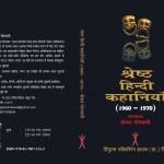 SHRESTH HINDI KAHANIYAN 1960-1970 by खगेन्द्र ठाकुर -KHAGENDRA THAKURपुस्तक समूह - Pustak Samuh