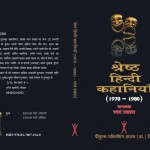 SHRESTH HINDI KAHANIYAN 1970-1980 by खगेन्द्र ठाकुर -KHAGENDRA THAKURपुस्तक समूह - Pustak Samuh