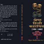 SHRESTH HINDI KAHANIYAN 1990- 2000 by खगेन्द्र ठाकुर -KHAGENDRA THAKURपुस्तक समूह - Pustak Samuh