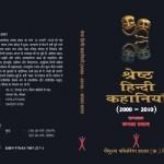 SHRESTH HINDI KAHANIYAN 2000 - 2010 by खगेन्द्र ठाकुर -KHAGENDRA THAKURपुस्तक समूह - Pustak Samuh