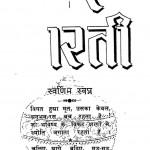 Shri Amar Bharti by अमर मुनि - Amar Muni