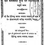 Shri Bhagwati Sutra Par Vyakhyan Vol-4 by पं. शोभाचंद्र जी भारिल्ल - Pt. Shobha Chandra JI Bharilla