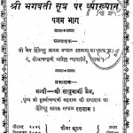 Shri Bhagwati Sutra Par Vyakhyan Vol-5 by पं. शोभाचंद्र जी भारिल्ल - Pt. Shobha Chandra JI Bharilla