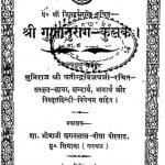 Shri Gunanurag Kulak by यतीन्द्रविजयजी - Yatindravijayji