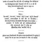 Shri Guru Charit by दौलतसिंह लोढ़ा - Daulatsingh Lodha