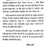 Shri Harshwardhan by गौरीशंकर चटर्जी - Gaurishankar Chatterji