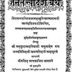 Shri Jain Tattvadarsh Granth by भीमसिंह माणक - Bheemsingh Manak