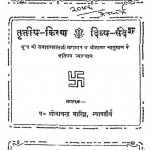 Shri Jawahar Kiranavali by पं. शोभाचंद्र जी भारिल्ल - Pt. Shobha Chandra JI Bharilla