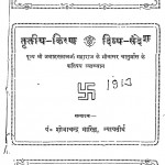Shri Jawahar Kirnawali (Tritiya Kiran -Divya Sandesh) by शोभाचन्द्र भारिल्ल - Shobha Chandra Bharilla