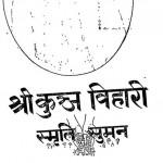 Shri Kunja Vihari Ismrati Suman by गोविन्द अग्रवाल - Govind Agarwal