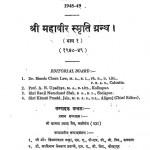 Shri Mahaveer Smriti Granth (vol. - I) by कामता प्रसाद जैन - Kamta Prasad Jain