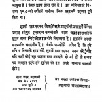 Shri Pravachanasaar Teeka Volume-2 by ब्रह्मचारी सीतल प्रसाद - Brahmachari Sital Prasad