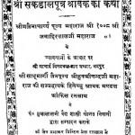 Shri Sakadalputra Shravak Ki Katha by आचार्य विनयचन्द्र - AacharyaVinaychandra