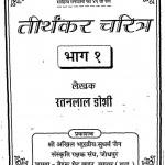 Shri Thirthkar Charitar Part-i by रतनलाल जोशी - Ratanlal Joshi