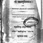Shri Vallabhpushtiprakash 2 by गंगाविष्णु श्रीकृष्णदास - Ganga Vishnu Shrikrishnadas