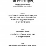 Shri Vipaksutram by ज्ञान मुनि जी महाराज - Gyan Muni Ji Maharajशिव मुनि जी महाराज - Shiv Muni ji Maharaj