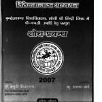 Shri Yashpal Jain Ke Gadya Sahitya Ka Vivechnatmak Adhyayan by अलका वर्मा - Alka Varma