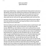 SHRIMATI GAJANAN SHASTRINI by पुस्तक समूह - Pustak Samuhश्री सूर्यकान्त त्रिपाठी 'निराला' - Shri Suryakant Tripathi 'Nirala'