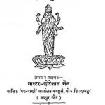 Shripadamprabhu-kirtan by छोटेलाल जैन - Chhotelal Jain